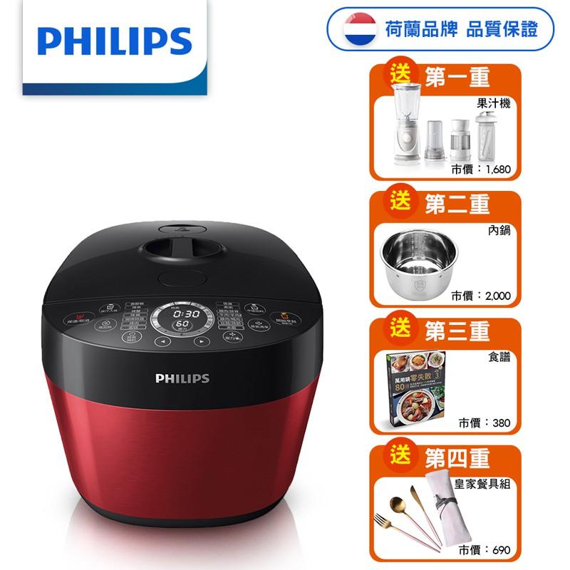 【飛利浦 PHILIPS】智慧萬用鍋(HD2143) 贈果汁機+內鍋+食譜+皇家餐具組