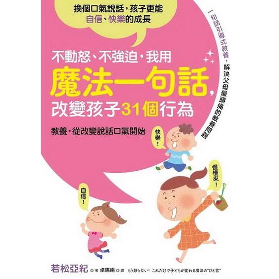 教養從改變說話口氣開始(開啟孩子正向人生的31個教養