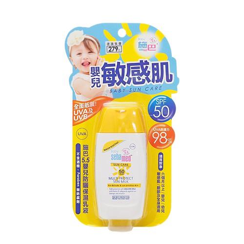Seba med 施巴 嬰兒防曬保濕乳液SPF50(50ml)【小三美日】D901622
