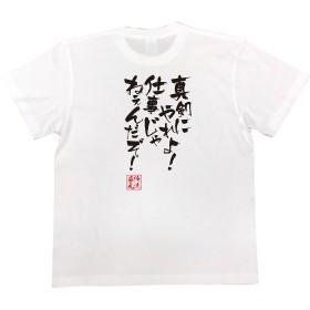隼風Tシャツ 真剣にやれよ!仕事じゃねぇんだぞ!(MサイズTシャツ白x文字黒)