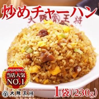 炒めチャーハン【当店一番人気】