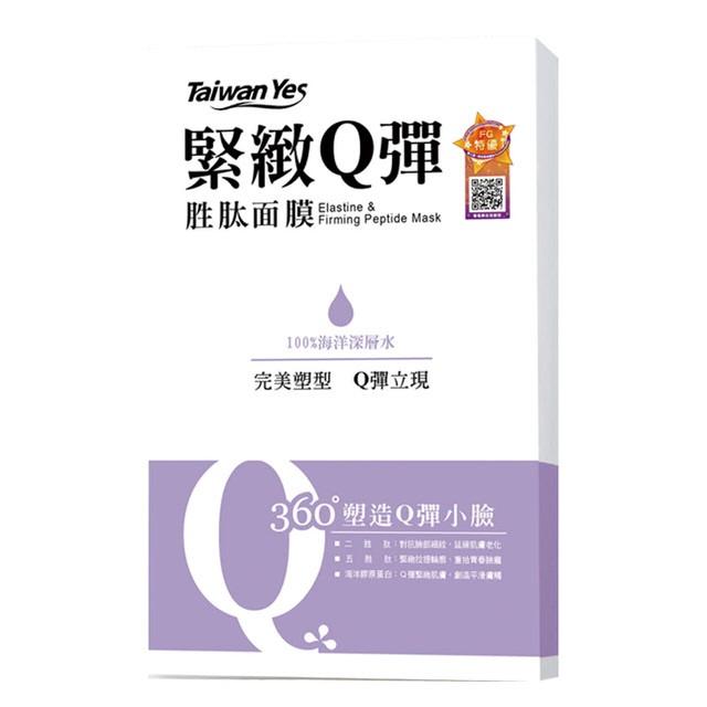 Taiwan Yes 緊緻Q彈胜肽面膜 6片/盒