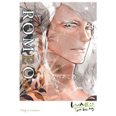 ROMEO羅密歐(2)
