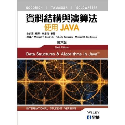 資料結構與演算法(使用JAVA)(6版)
