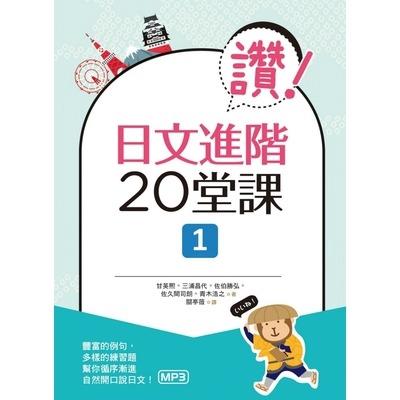 讚日文進階20堂課(1)(16K+1MP3)