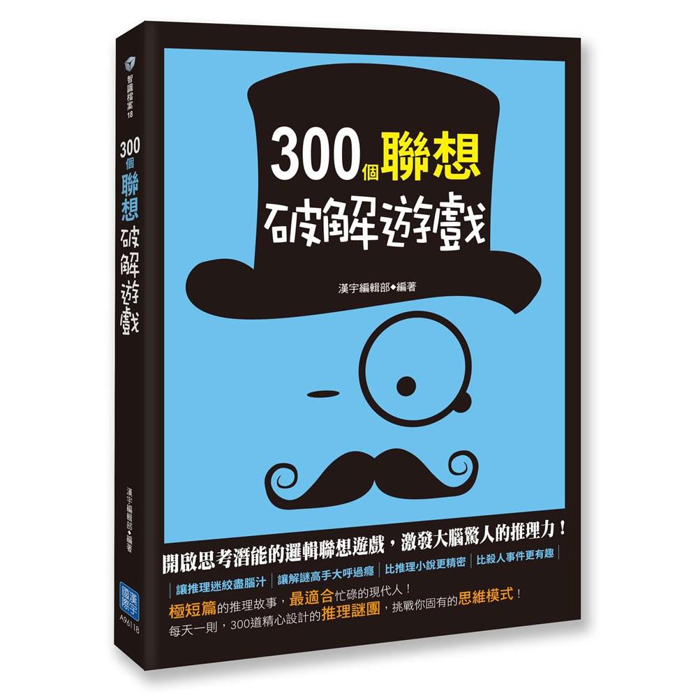 【漢宇】300個聯想破解遊戲-168幼福童書網