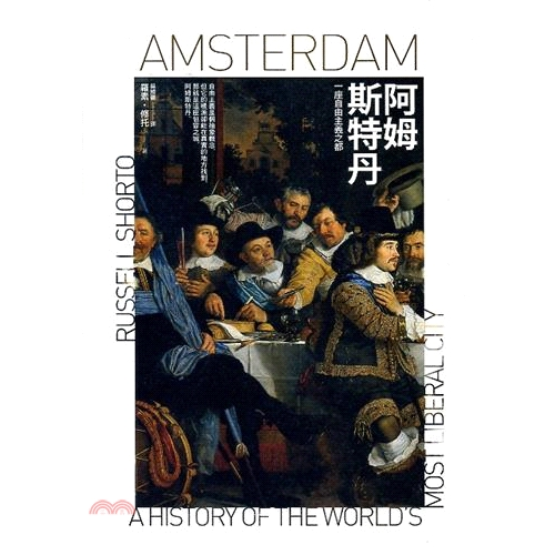 系列:現場 定價:400元 ISBN13:9789869423120 替代書名:Amsterdam: A History of the World's Most Liberal City 出版社:八旗