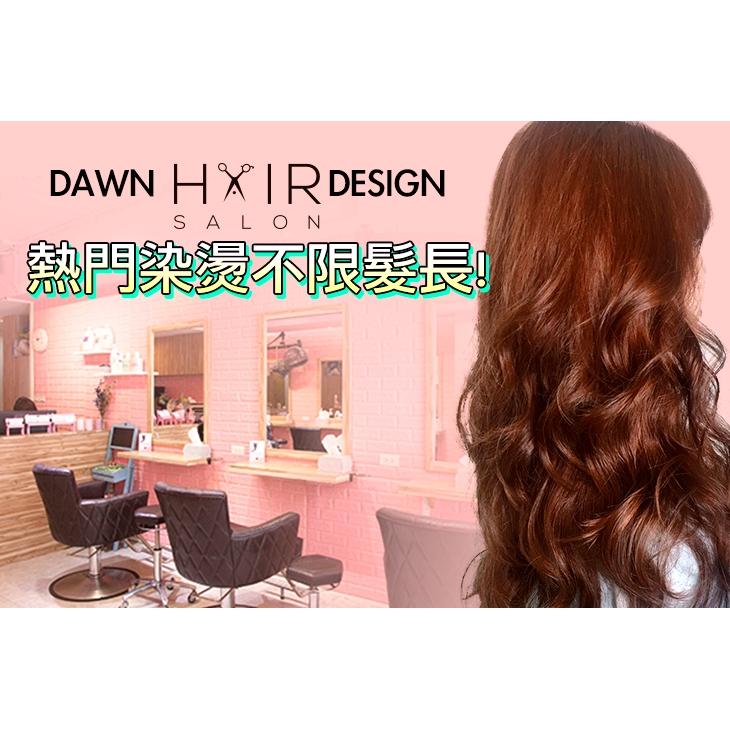 【Dawn Hair Design】不限髮長!日系娜普菈napla/義大利CDC染護專案〈造型溝通 + 質感單色染:全染/補染/挑染/區塊染 四選一 + 染後護色洗髮 + 染後保濕瞬護 + 造型吹整〉