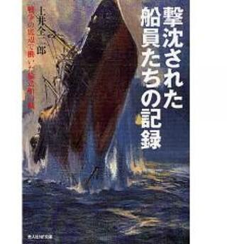 撃沈された船員たちの記録 戦争の底辺で働いた輸送船の戦い/土井全二郎