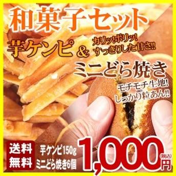 ポイント消化 芋ケンピ どら焼き セット 1000円 ポッキリ 訳あり 送料無料 食品 お試し お菓子 ドラヤキ ドラ焼き 芋けんぴ 希少糖