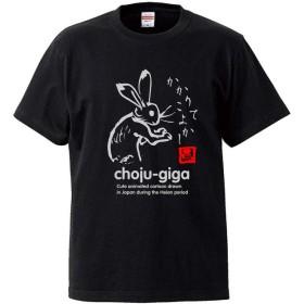鳥獣戯画 メッセージ 半袖 Tシャツ かかりてこよかし うさぎ(XL,ブラック)