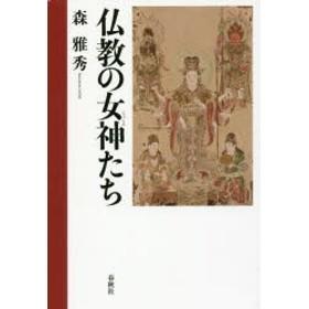 【新品】【本】仏教の女神たち 森雅秀/著
