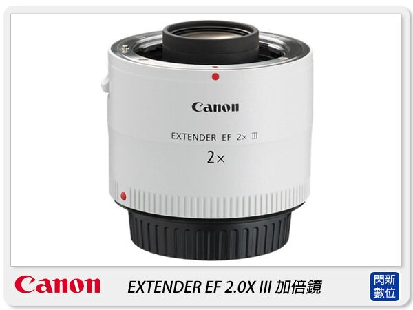 【銀行刷卡金回饋】Canon EF 2.0X III 三代 加倍鏡 增距鏡(2 X,公司貨)