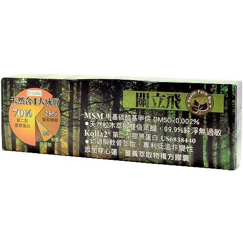 台灣康田-關立飛(MSM+二型膠原蛋白Kolla2)(60粒)