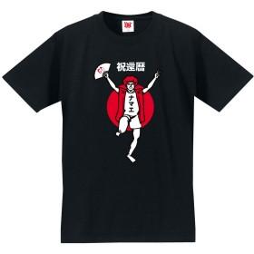 /GLT/名入れ 還暦祝い Tシャツ 【還暦バンザイ 男性】【黒T】【M】