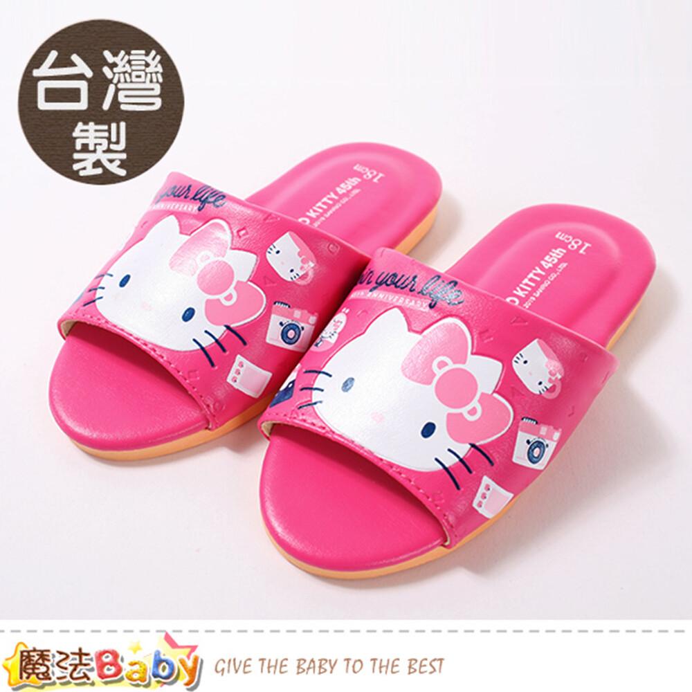 兒童室內拖鞋 台灣製Hello kitty授權正版防滑拖鞋 魔法Baby sk0813