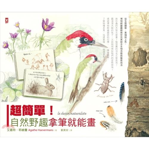 《野人文化》超簡單!自然野趣拿筆就能畫!從生態觀察、素描到上色,博物館繪圖師教你完美結合生物百態與藝術技法[79折]