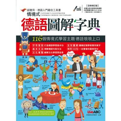 情境式德語圖解字典(全新修訂版)(附DVD-ROM含MP3功能)