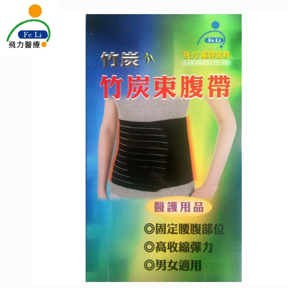 醫材字號【Fe Li 飛力醫療】竹炭束腹帶(含遠紅外線)