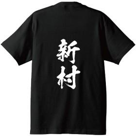 新村 オリジナル Tシャツ 書道家が書く プリント Tシャツ 【 名字 】 五.黒T x 白縦文字(背面) サイズ:M