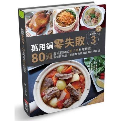 萬用鍋零失敗(3)80道澎湃經典的館子菜料理提案,一鍵搞定,智慧再升級!零廚藝也能做出難忘好味道