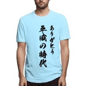 HAH Tシャツ メンズ 令和 半袖 Tシャツ 平成の時代4 T Shirt ゆったり 五分袖 夏 令和 新年号 Reiwa Sky Blue M