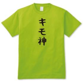 【おもしろ漢字Tシャツ】 「キモ神」 FRG XLサイズ