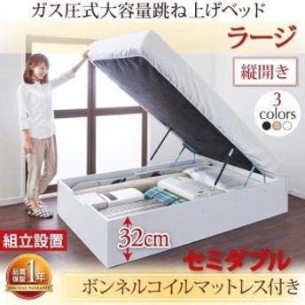 (組立設置)ガス圧式跳ね上げ収納付きベッド セミダブルベッド マットレス付き ボンネルコイル 縦開き/深さラージ すのこ構造ベッド
