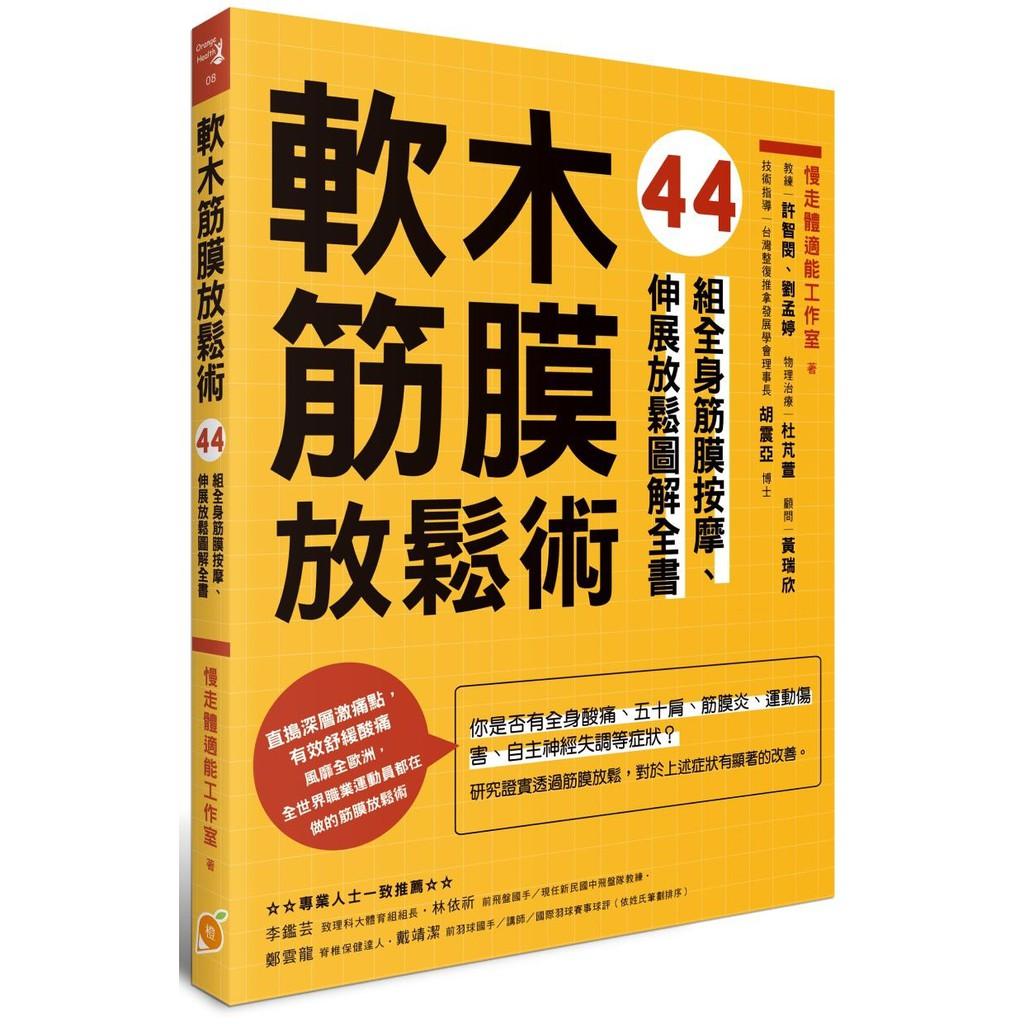 軟木筋膜放鬆術—44組全身筋膜按摩、伸展放鬆圖解全書<啃書>