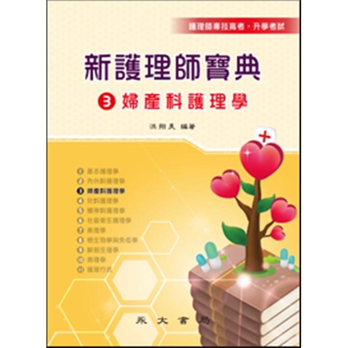 新護理師寶典(三)婦產科護理學