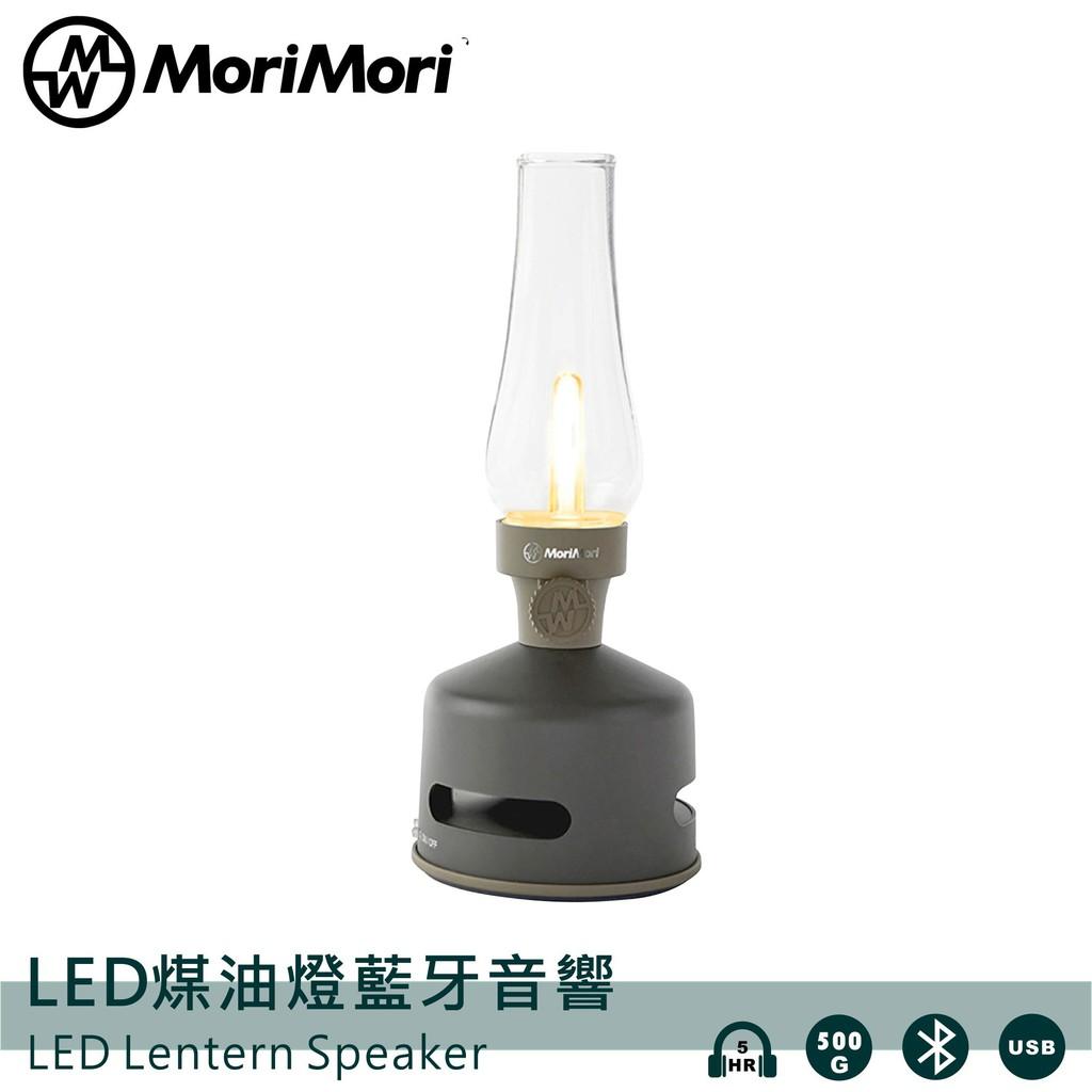 MoriMori LED煤油燈藍牙音響 深棕色 LED燈 小夜燈 無段調光 防水 多功能音響 氣氛燈 高音質 必購網家電