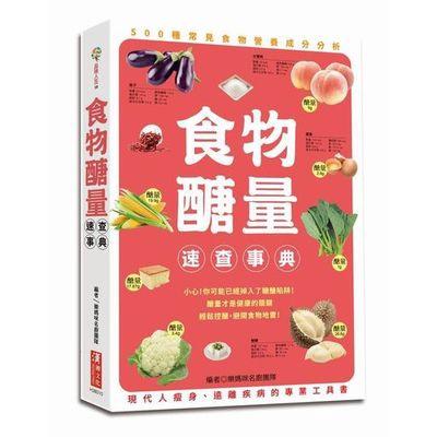 (漢湘文化事業有限公司(mini漢湘))食物醣量速查事典(樂媽咪名廚團隊)