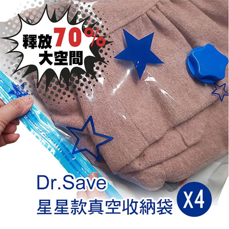 摩肯dr.save 星星真空收納-小袋40x60cmx4入(無主機)