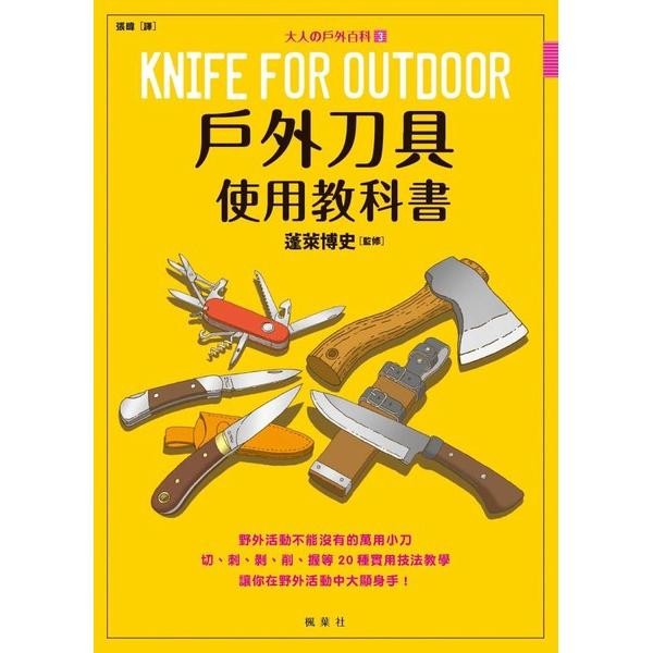 戶外刀具使用教科書(大人の戶外百科3)