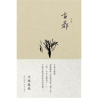 古都(川端康成諾貝爾獎作品集3)