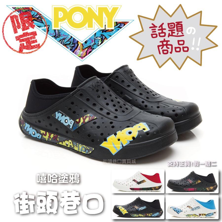 pony洞洞鞋 限量發售 水陸兩用 防水 懶人鞋 輕量 玩水 男女款 【街頭巷口】