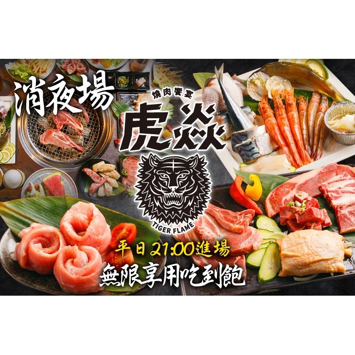 【虎焱燒肉饗宴】精選食材無限享用吃到飽 桃園