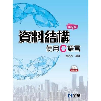 資料結構使用C語言(5版)(精裝本)(附範例光碟)