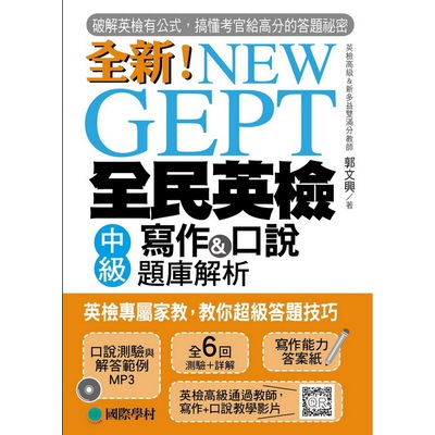 NEW GEPT全新全民英檢中級寫作&口說題庫解析