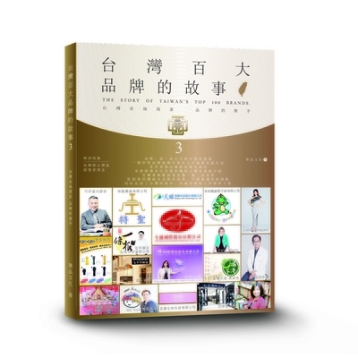 台灣百大品牌的故事(3)