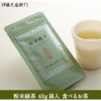 粉末緑茶 40g袋入り 食べるお茶 カテキンまるごと摂取