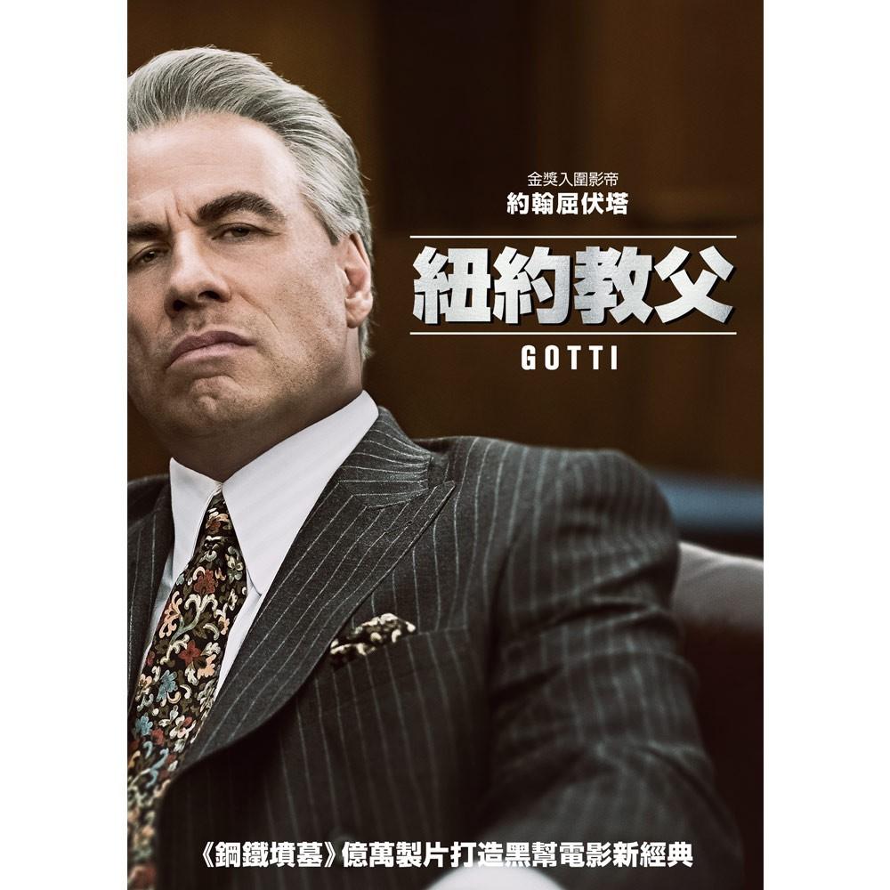 <首次降價>紐約教父 DVD 原價399元
