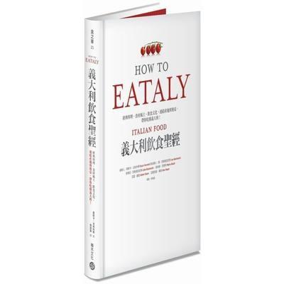 Eataly義大利飲食聖經(經典料理.食材風土.飲食文化連
