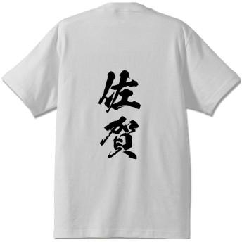 佐賀 オリジナル Tシャツ 書道家が書く プリント Tシャツ 【 佐賀 】 七.白T x 黒縦文字(背面) サイズ:L