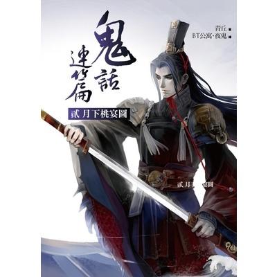 鬼話連篇(貳)月下桃宴圖