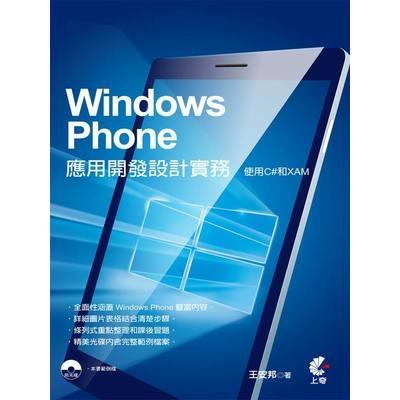 Windows Phone應用開發設計實務(使用C#和XAML)