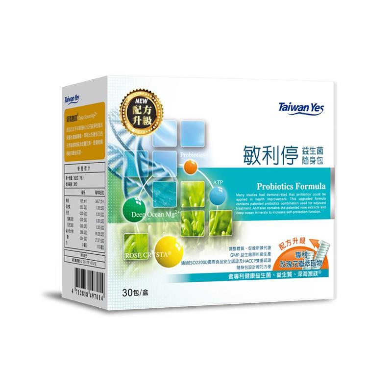 Taiwan Yes 敏利停益生菌隨身包(配方升級) 30包/盒