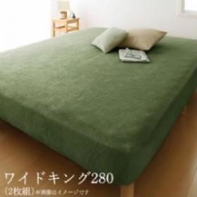 単品 2台を包むファミリーサイズ 年中快適100%コットンタオルのパッド・シーツ 用 ベッド用ボックスシーツ (寝具幅サイズ ワイドK280)(寝