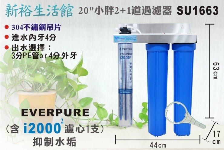 """【新裕生活館】20""""小胖過濾器 2+1道 含1支Everpure I20002 製冰機商用(SU1663)"""