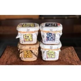 三吉麹屋の極み味噌セット A-092